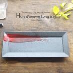 焼きアスパラガス 豆腐のピリ辛香味ソースがけ さんま皿 焼き物 長角皿 29cm(黒ブラック 漆赤刷毛)和食器 角長皿
