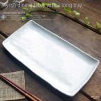 おうちで串揚げパーティー 丸ごとほっけ皿 長角皿 大皿 34cm(白結晶ホワイト) 和食器 角長皿