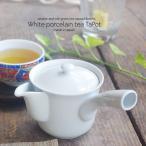 有田焼き 白い食器にっぽんの白磁 お茶急須ポット 深型 茶漉し付き 緑茶 ほうじ茶 番茶