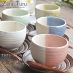 5個セット 松助窯 ZARA-TURU ゆったり碗 天然木茶たくスプーン付 和食器 セット 食器 フリーボール そば猪口 美濃焼 小鉢 釉薬  和 釉薬