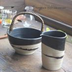 ショッピング和 2ピースセット 松助窯 黒釉ウェーブブラック 家呑みセット 水差しカラフェ&アイスペール 氷入れ
