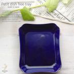 アッシュトレー L 金線ゴールドライン ラピスラズリ瑠璃色ブルー 灰皿 アロマトレー チョコ チーズ おつまみ 小皿 アクセサリートレー 日本製 陶器
