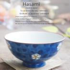 和食器 波佐見焼 染付け ブルー 濃小梅 軽量ご飯茶碗 飯碗  陶器 食器 うつわ おうち