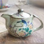 和食器 九谷焼 ティーポット 急須 花鳥 茶漉し付き お茶 紅茶 食器 日本製