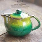 和食器 九谷焼 ティーポット 急須 グリーン釉がきれいな 銀山茶花 茶漉し付き お茶 紅茶 食器 日本製