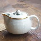和食器 九谷焼 ティーポット 急須 白金彩七宝 茶漉し付き お茶 紅茶 食器 日本製