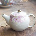 和食器 九谷焼 ティーポット 急須 金箔 桜ピンク 花の舞 茶漉し付き お茶 紅茶 食器 日本製