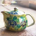 和食器 九谷焼 ティーポット 急須  吉田屋牡丹 茶漉し付き お茶 紅茶 食器 日本製