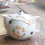 和食器 九谷焼 ティーポット 急須 紫パープル 水玉花丸紋 茶漉し付き お茶 紅茶 食器 日本製