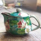 和食器 九谷焼 ティーポット 急須 グリーン 赤レッド山茶花 茶漉し付き お茶 紅茶 食器 日本製