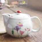和食器 九谷焼 ティーポット 急須 ピンクパープルフラワーポピー茶漉し付き お茶 紅茶 食器 日本製 大志窯