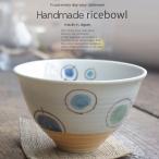 和食器 カラフルカラー風船水玉ドット ご飯茶碗 大 ブルー青 飯碗 陶器 食器 うつわ おうち 美濃焼 日本製