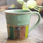 和食器 九谷焼 マグカップ カラー色絵 十草 紙風船 日本製 うつわ  ストライプ カフェ おうち