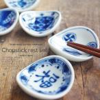 5個セット 和食器 ころんとまぁーるい 藍染ジャパンブルー 丸 箸置き 美濃焼 食器セット 卓上小物 レスト お箸置き 豆皿