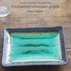 すごいエメラルドグリーンの魅惑 緑 前菜ディッシュ 和食器 長角皿 焼物皿 串皿