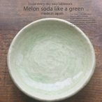メロンソーダのようなシュワっと グリーン緑 丸皿 シェアプレート 取り皿 小皿 和食器