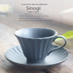 和食器 しのぎ 備前黒モダンブラック 焙煎豆の珈琲カップソーサー コーヒーカップ 日本製 おうち 十草 ストライプ