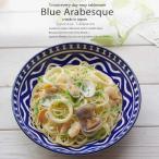 藍ブルーアラベスク パスタ カレー ボール ボウル シチュー クープ 食器 うつわ お皿 おうち 北欧 日本製