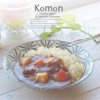 和食器 ジャパンもんよう komon あさのは 麻の葉 カレー クープスープ サラダボール パスタ  おうち うつわ 食器 陶器 美濃焼