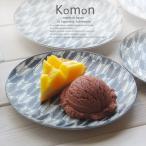 和食器 ジャパンもんよう komon やがすり 矢絣 パンプレート シェアプレート 皿 小皿 取り皿 おうち うつわ 食器 陶器 美濃焼