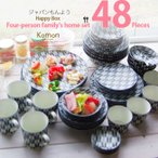 和食器 ジャパンもんよう komon やがすり 矢絣  48個 福袋 4人家族のホームセット おうち うつわ 食器 陶器 美濃焼