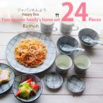 和食器 ジャパンもんよう komon いちまつ 市松 24個 福袋 2人家族のホームセット おうち うつわ 食器 陶器 美濃焼