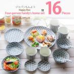 和食器 ジャパンもんよう komon せいがいは 青海波 福袋 16個 2人のおうちごはんセット うつわ 食器 陶器 美濃焼