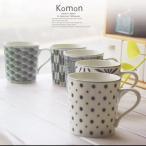 ショッピング和 和食器 ジャパンもんよう komon 5個セットマグカップ コーヒー カフェ  紅茶 モーニング ミルク カフェオレ  おうち うつわ 食器 陶器 美濃焼 カフェ