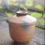 和食器 フタをあけてふわぁーっと トロピカルオレンジグリーン レギュラー 茶碗蒸し むし碗 スープポット デザート カップ 陶器 食器 美濃焼 おうち