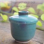 和食器 フタをあけてふわぁーっと風味 緑グリーン パープル 茶碗蒸し むし碗 スープポット デザート カップ 陶器 食器 美濃焼 おうち