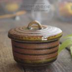 和食器 大切にしたいフタをあけてふわぁーっと 織部グリーン 茶緑 茶碗蒸し むし碗 スープポット デザート カップ 陶器 食器 美濃焼 おうち
