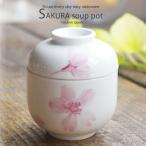和食器 海鮮の旨味フタをあけてふわぁーっと 春ピンクサクラ 桜 茶碗蒸し むし碗 スープポット デザート カップ 陶器 食器 美濃焼 おうち