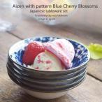 5個セット 春の桜がたっぷり 藍染付けブルー 中鉢 フルーツ とんすい 小鉢 ボウル さくら サクラ 和食器 うつわ 食器 おうちごはん 美濃焼