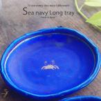 和食器 魚介サラダプレート ディープブルー 青 カニ 和皿 前菜 アミューズ オードブル うつわ 陶器 おうち 美濃焼