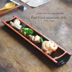和食器 懐石前菜にぴったり 竹を割ったような長角皿 赤 黒 大皿 盛皿 アミューズ オードブル うつわ 陶器 おうち 美濃焼