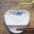 和食器 波佐見焼 ちょこっとハート小皿 箸置き 卓上小物 レスト お箸置き 豆皿 一珍ぶどう 陶器 食器 うつわ おうち ごはん
