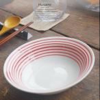 和食器 波佐見焼 カラーサイドライン おもてなし ヨーグルトボウル シリアル フルーツ サラダ 鉢  赤 陶器 食器 うつわ おうち ごはん