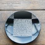 和食器 もやしと豚肉のチャンプルー黒釉ブロック23.4×2.4cm プレート 丸皿 おうち ごはん うつわ 食器 陶器 日本製 インスタ映え
