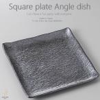 和食器 焼いた甘いさつま芋サラダ 黒 正角皿 スクエア 238×238×28mm おうち ごはん うつわ 陶器 美濃焼 日本製 インスタ映え
