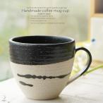 和食器 松助窯 おうちマグカップ ブラック黒マット釉 ウェーブカフェ コーヒー 紅茶 器 皿 美濃焼 陶器 食器 手づくり