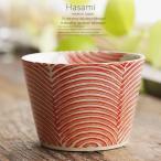 和食器 波佐見焼 蕎麦猪口 花波紋 赤 レッド そばちょこ うつわ 陶器 日本製 カフェ