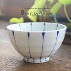 お米を美味しく 十草ストライプ ご飯茶碗 白磁藍青(大)