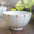 お米を美味しく 十草ストライプ ご飯茶碗 白磁赤絵(小)