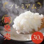 家族の食卓 プレミアム 米 30kg(5kg×6袋) 白米 安い オリジナルブレンド 国産 お米 30Kg 安い 白米 送料無料(北海道、東北を除く)
