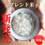 お米 30Kg 白米 送料無料 30kg(5kgx6袋) 令和2年産 国内産 白米 ブレンド米 家族の食卓