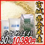 米 30kg うなる美味さ 宮城県登米産 ひとめぼれ ブレンド〔玄米 30kg/白米 27kg/無洗米 26kg〕要選択 お米 30kg