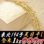 ショッピングkg 米 1kg ここでしか買えない 特別栽培 天日干し 東北194号 宮城県登米産 一等米 28年産〔白米 1kg/無洗米 1kg/玄米 1kg〕要選択
