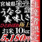 無洗米 5kg×2 / 白米 5kg×2 要選択 宮城県産 ひとめぼれ 一等米 令和元年 本場 登米市 極上のお米 米5kg×2袋 セール 沖縄/離島:配送不可