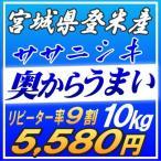 米 10kg 一味違う極上米 宮城県産ササニシキ 10kg(白米 10kg/無洗米 10kg/玄米 10kg)要選択 登米産 一等米 お米 10kg