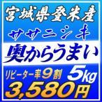 米 5kg 29年産 宮城県産 ササニシキ 5kg(白米 5kg/無洗米 5kg/玄米 5kg)要選択 登米産 1等米 お米 5kg 沖縄/離島:配送不可